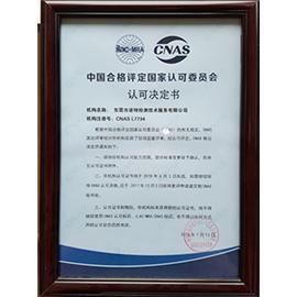 Pb铅含量检测 CA65测试 铬测试 铅测试