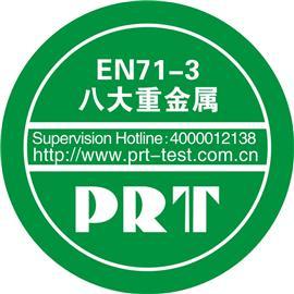欧盟玩具EN71 Part1/Part2/Part3/Part4/Part9标准测试