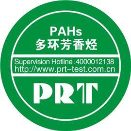 德国PAHS-ZEK 01.4-08标准检测、材料中PAHS环保要求图片