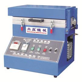 SC-7101真空缩模机