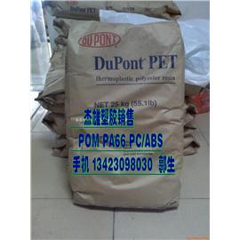 PET塑胶 美国杜邦FR530 美国杜邦FR945