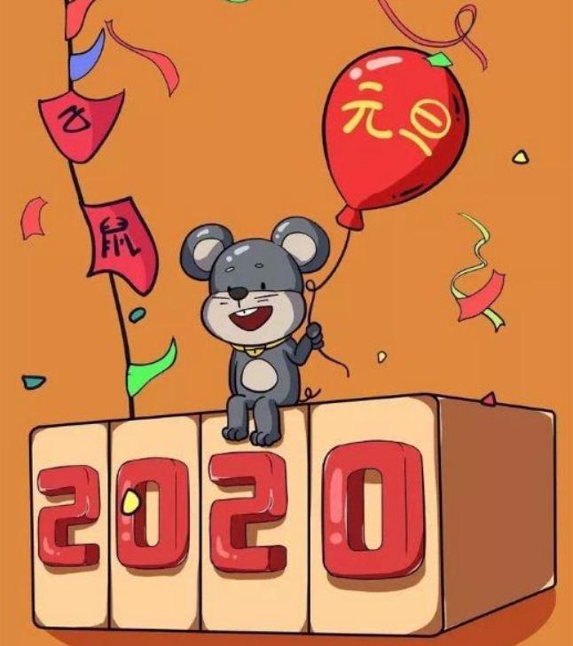 元旦快乐!携手共迎2020!