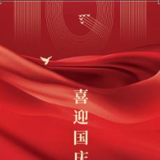 喜迎国庆,共度佳节!盛国(东莞)新材料科技有限公司祝大家节日快乐!