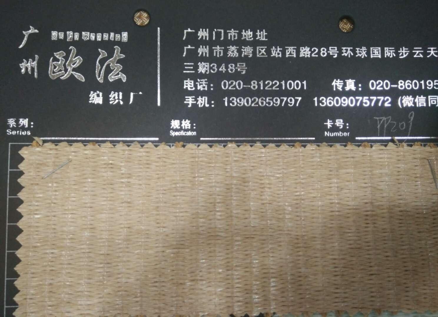 欧法编织鞋箱包用pp209pp草