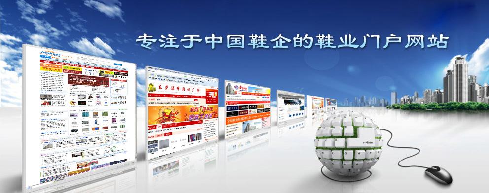 专注于中国鞋企的鞋业门户网站