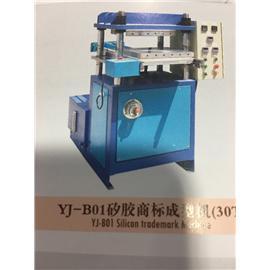 YJ一B01矽胶商标成型机