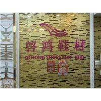 广州启鸿鞋材厂手工烫金编织鞋面图片