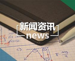 中文首页新闻资讯封面图