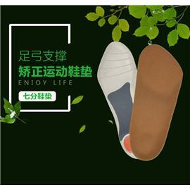 矫正鞋垫系列| 足弓支撑矫正运动鞋垫 神农鞋材