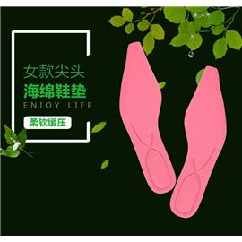 宝丽丰鞋垫系列| 女款尖头海绵鞋垫 神农鞋材
