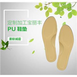 宝丽丰鞋垫系列| 柔软减震PU鞋垫 神农鞋材
