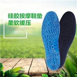 宝丽丰鞋垫系列| 透气按摩硅胶平足鞋垫