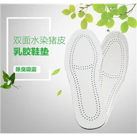 乳胶鞋垫系列| 双面水染猪皮乳胶鞋垫