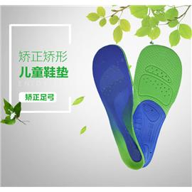 矫正鞋垫系列| 儿童矫正足弓鞋垫 神农鞋材