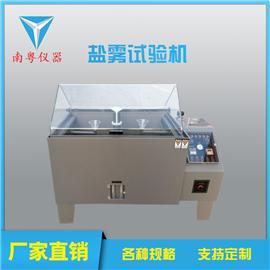 YN-40L小型盐雾试验机南粤制造