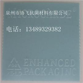 香港迈可达防霉片