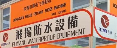 【展会回顾】广州国际鞋机鞋材皮革工业展,飞扬鞋机丨11.2号馆0418
