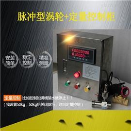 广东广州定量控制加水流量计系统