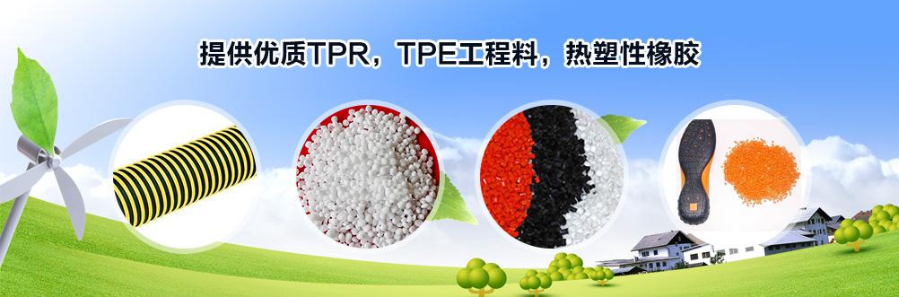 TPR;TPR工程料;TPE;热塑性橡胶