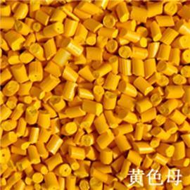 黄色母粒RS-07