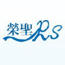 东莞市荣圣机械有限公司