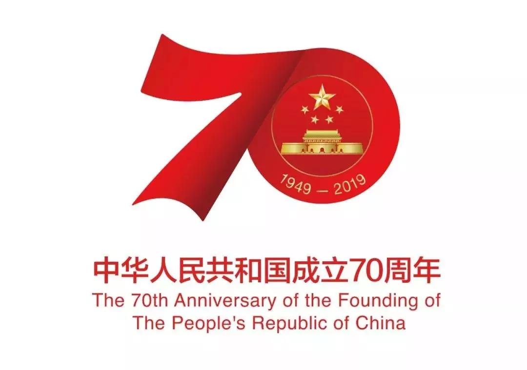 庆祝祖国70岁生日,举国同庆,为祖国喝彩!