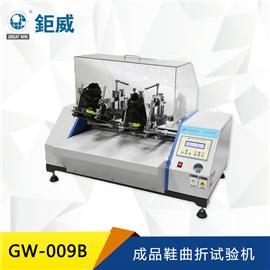 GW-009B 成品鞋曲折试验机 鞋底弯折寿命试验机 安全鞋弯曲耐折检测仪器