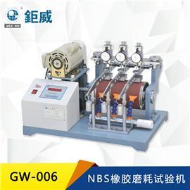 GW-006NBS橡胶磨耗试验机 橡胶鞋底耐磨性检测 塑胶鞋底大底耐磨检测仪器