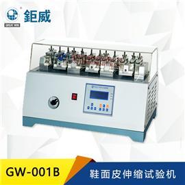 GW-001B鞋面皮伸缩试验机 鞋面拉伸测试 鞋面曲折伸缩测试机 皮革伸缩测试仪