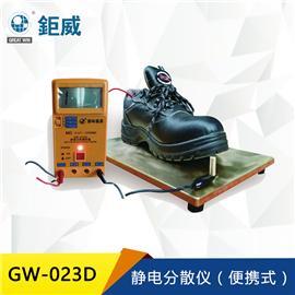 GW-023D 静电分散仪 鞋子防静电检测仪器 安全鞋抗静电测试仪 劳保鞋静电性能测试
