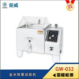 GW-032 盐水喷雾试验机 抗腐蚀性试验机 耐腐蚀试验喷雾机 盐水喷雾测试机