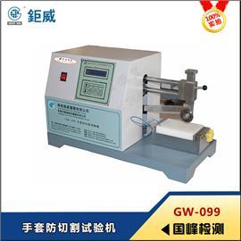 GW-099 手套防切割试验机 安全手套抗切割测试机 鞋帮防切割试验机