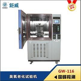 GW-116 臭氧老化试验机 抗老化试验机 防老化检测仪器 臭氧老化测试机
