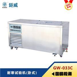 GW-033C 耐寒试验机(卧式) 试验鞋及鞋材料的耐寒程度 皮革耐寒试验机