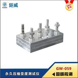 GW-059  永久压缩歪度测试仪 橡胶耐压缩试验机