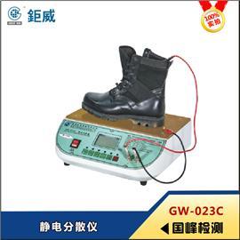 GW-023C 静电分散仪 鞋子防静电检测仪器 安全鞋抗静电测试仪