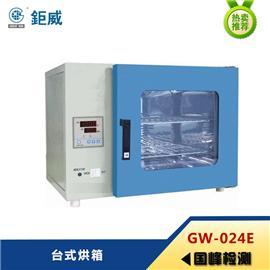 GW-024E 台式烘箱 干燥烘焙熔蜡灭菌台式烘箱 电加热恒温烘干箱烤箱 恒温鼓风干燥箱