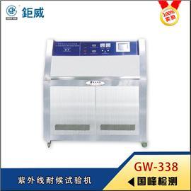 GW-338 紫外线耐候试验机  紫外线耐黄变试验机 鞋材老化氧化试验箱