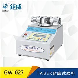 GW-027 TABER耐磨试验机 橡胶耐磨试验机 鞋材耐检测 皮革耐磨检测仪 纺织布料摩擦测试仪