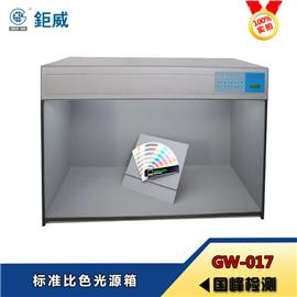GW-017B 标准多光源对色灯箱  标准比色对色光源灯箱 纺织布料色差对色灯箱 鞋材对色专业灯箱