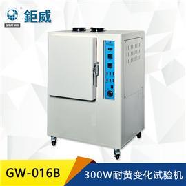 GW-016B 300W耐黄变化试验机 紫外线鞋材耐黄老化试验机 抗老化试验机