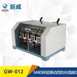 GW-012 MAESER皮革动态防水试验机 防水弯曲试验机 皮革耐渗水检测仪器