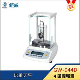 GW-044D比重天平(新)  材料吸水前后重量检测 皮革重量测试  羊毛布,羊毛毡,背垫测试