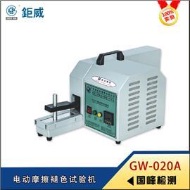 GW-020A電動摩擦褪色試驗機  棉布皮革染色物摩擦脫色程度檢測  電動耐摩擦色牢度儀