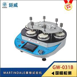 GW-031B MARTINDALE摩擦试验机 纺织品耐磨试验机 皮革内里摩擦试验机 鞋底鞋面防磨检测仪器