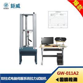 GW-011A2 双柱式电脑伺服系统拉力试验机 皮革拉力检测仪器 纺织辅料万能材料试验机