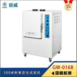 GW-016B 300W耐黄变化试验机 鞋子鞋面耐黄耐变色程度检测仪 抗老化试验机