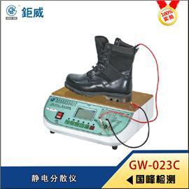 GW-023C 静电分散仪 鞋子防静电检测仪器 安全鞋抗静电测试仪 电阻值测试