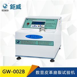 GW-002B 数显皮革崩裂试验机 微电脑皮革龟裂试验机 真皮PU超纤开裂测试