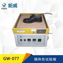 GW-077 隔热性试验箱 国峰检测仪器厂家直销 提供一年质保  近区域免费送货上门
